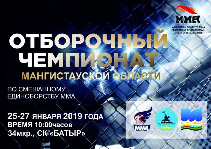 В Актау пройдет чемпионат области по ММА