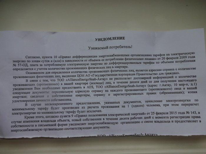 Жители Актау получили уведомления от энергоснабжающей компании ТОО «AllianceEnergoSnab-Актау»