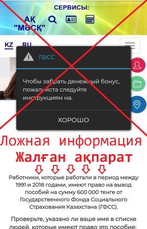 Казахстанцев призвали не верить слухам о выплате по 600 тысяч тенге из Госфонда
