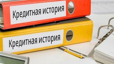 В Казахстане при приеме на работу будет учитываться кредитная история