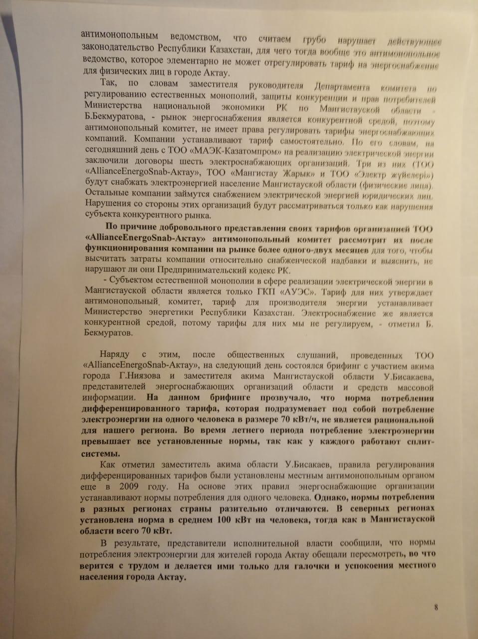 Жители Актау написали письмо президенту с просьбой проверить законность действий ТОО «АllianceEnergoSnab-Актау»
