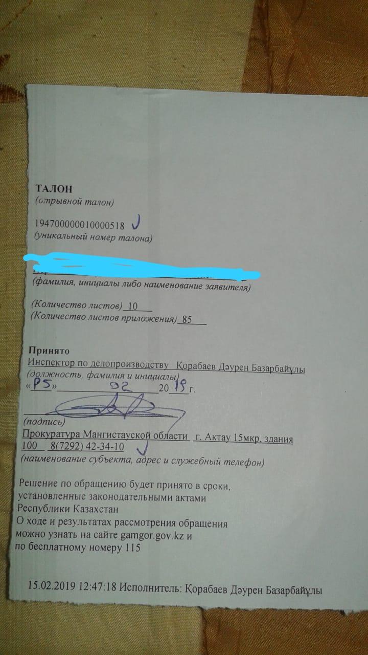 Письмо с жалобами жителей Актау доставлено адресатам