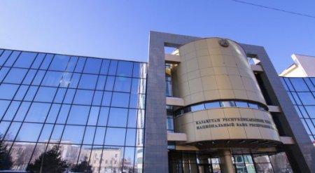 Нацбанк предупредил казахстанцев об изменениях в банковских комиссиях