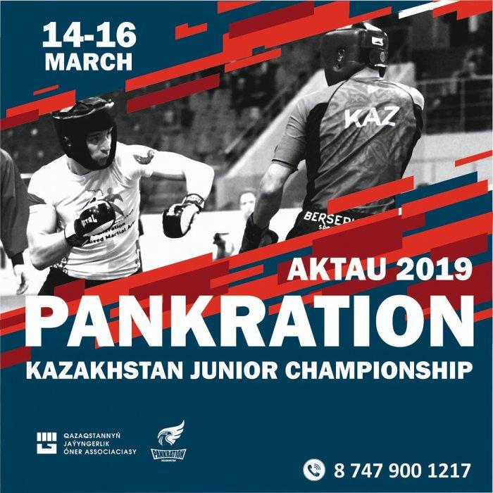 Чемпионат Казахстана по панкратиону пройдет в Актау