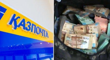 """Ограбление """"Казпочты"""" на 300 миллионов тенге раскрыли в Жаркенте"""