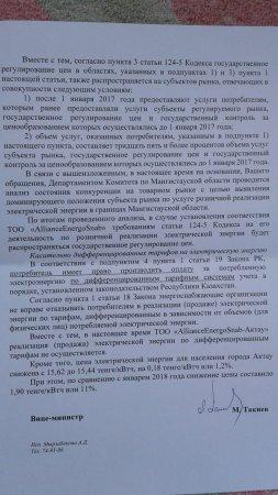 Вице-министр национальной экономики РК: ТОО «AllianceEnergoSnab-Актау» не имеет лицензии на продажу электроэнергии