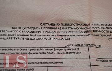 В Казахстане появятся страховые терминалы