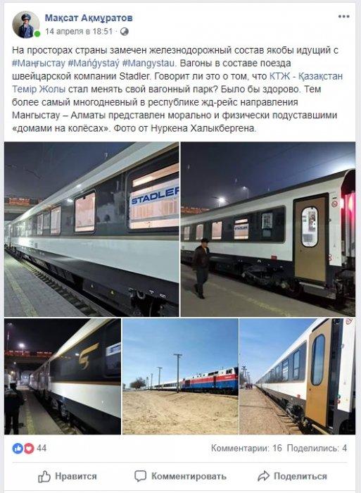 Новые поезда сфотографировали в Мангистау: АО «Пассажирские перевозки» определяют поставщиков вагонов