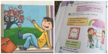 Курящий мальчик: казахстанцы пожаловались на ляпы в школьных учебниках