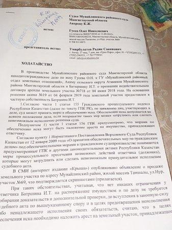 «Времянку» пенсионера Олега Гусева выставили на продажу в Мангистау