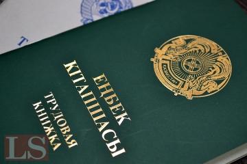 В Казахстане за три месяца сократили более 7 тыс человек
