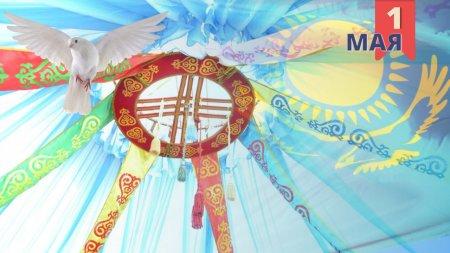 В Казахстане отмечают День единства народа