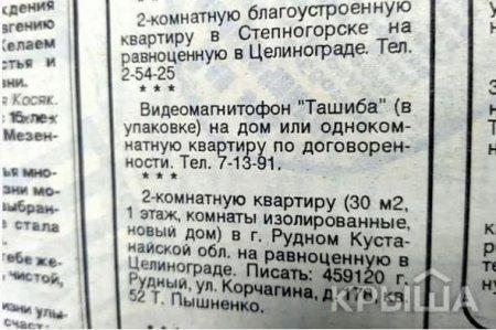 """""""Меняю магнитофон на квартиру"""": объявление об обмене обсуждают в Казнете"""