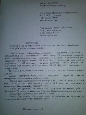 Работникам городского кладбища в Актау третий месяц не платят заработную плату
