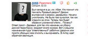 Работник КДК имени Абая опроверг заявление жителя Актау о наличии сухостоя на территории дворца культуры