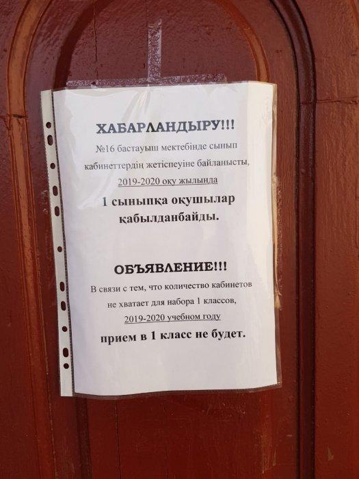 Родители первоклашек: Жанаозенская школа №16 c русским языком обучения отказалась принимать детей