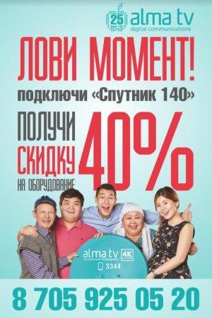 Качественная картинка и огромный выбор каналов: почему казахстанцы выбирают спутниковое телевидение?