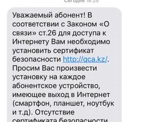 "Казахстан ""защитил"" граждан, перехватывая HTTPS-трафик"