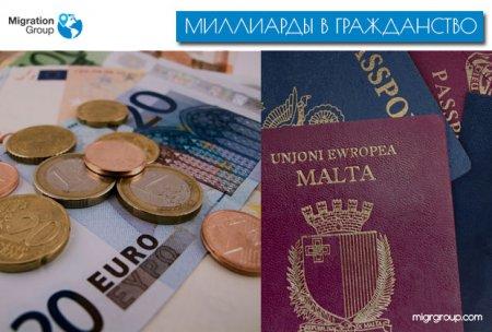 Инвестиционное гражданство Мальты: как оформить паспорт в 2019 году?