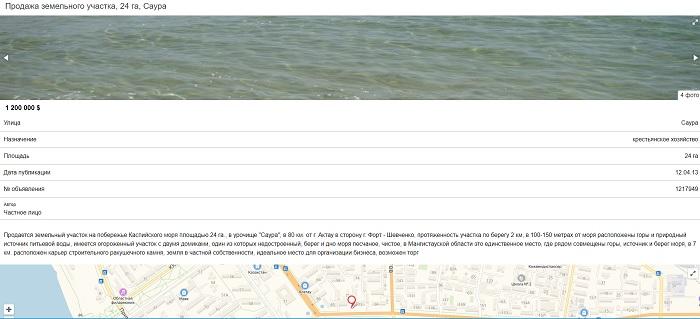 Жители Актау связывают запрет на купание в районе Саура с продажей земельного участка