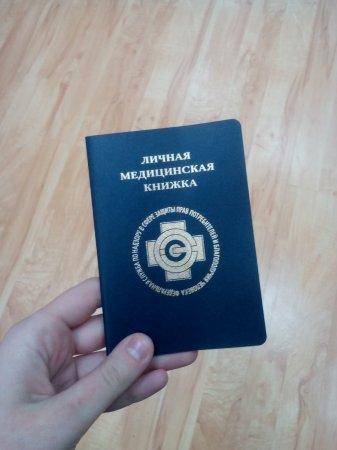 Санитарные книжки отменят в Казахстане со следующего года