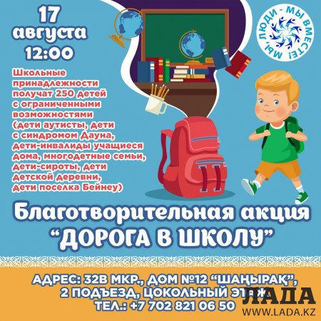 Жителей Актау призывают подключиться к сбору портфелей для детей из малоимущих и многодетных семей