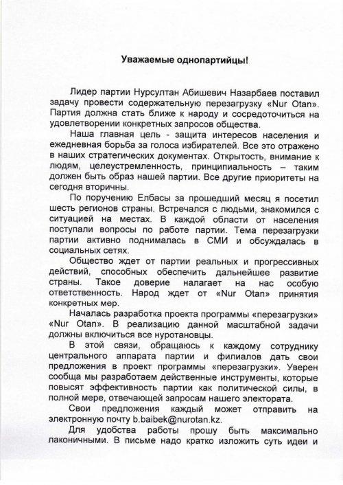 В Сети появилось письмо Байбека