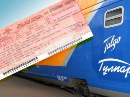 Штраф 1000 тенге за возврат железнодорожных билетов взимался незаконно – МНЭ РК