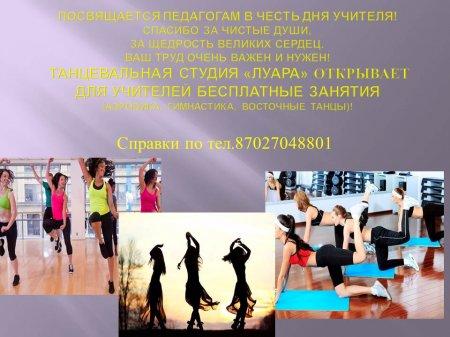 В Актау учителей приглашают на бесплатные занятия танцами и спортом