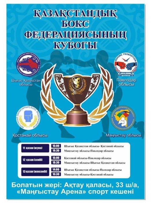 В Актау пройдут бои Кубка Казахстанской федерации бокса
