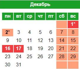 Сколько дней отдохнут казахстанцы в декабре