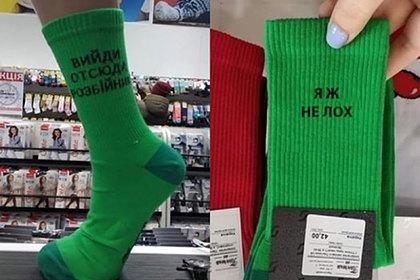 На Украине начали продавать носки с цитатами Зеленского