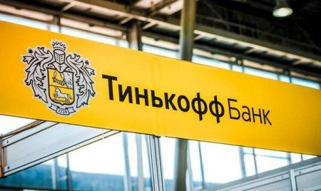 Чат-бот «Тинькофф банка» предложил клиентке отрезать пальцы