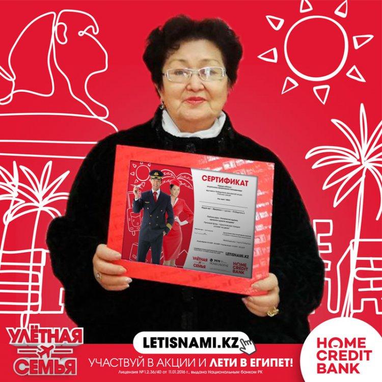 Бесплатные путевки в Египет выигрывают казахстанцы по всей стране
