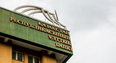 Казахстанцам с низким доходами перестанут предоставлять займы