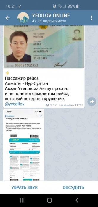 Волею судьбы: Житель Актау проспал и не попал на борт разбившегося самолета компании Bek Air