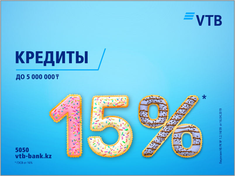 втб казахстан кредиты