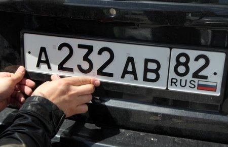 Авто с российскими номерами не попадают под ограничения - МВД