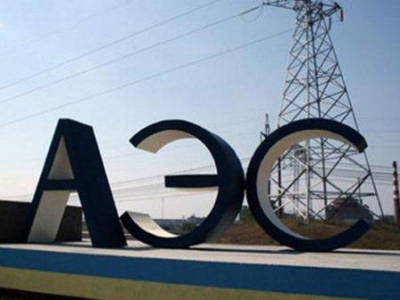 Вопрос строительства АЭС может стать актуальным через 7 лет – Минэнерго
