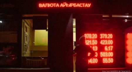 Обменники Казахстана изменили режим работы