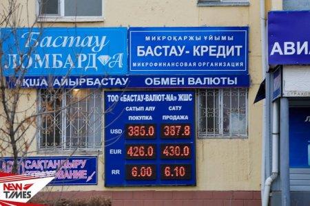 В Казахстане прогнозируют массовое закрытие обменных пунктов