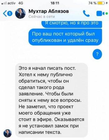 Аблязов подтвердил, что писал посты от имени Айсултана Назарбаева