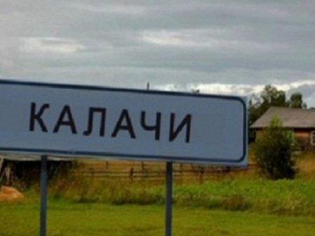 """Жители """"сонного"""" села Калачи требуют проверить, куда ушли деньги на переселение"""