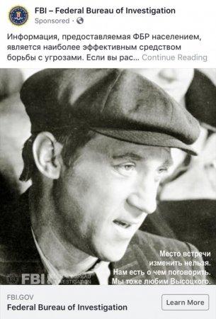 Фото Высоцкого в образе Жеглова появилось в рекламе ФБР