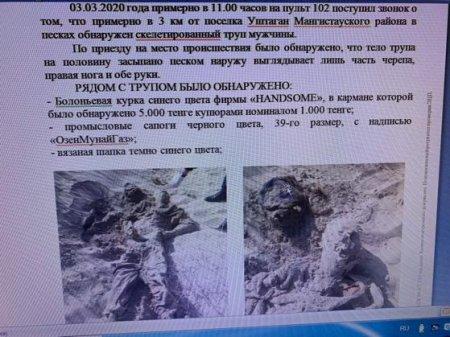 В песках Мангистау обнаружен скелет человека