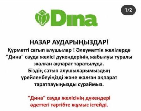 Владельцы супермаркетов Актау просят население не поддаваться панике и не создавать ажиотаж