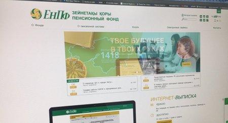 Когда повысят пенсии и пособия в Казахстане