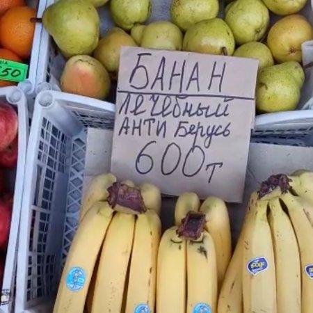 Банан лечебный, Анти Берусь ВИДЕО