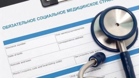 МСБ до 1 октября освобождён от оплаты за ОСМС