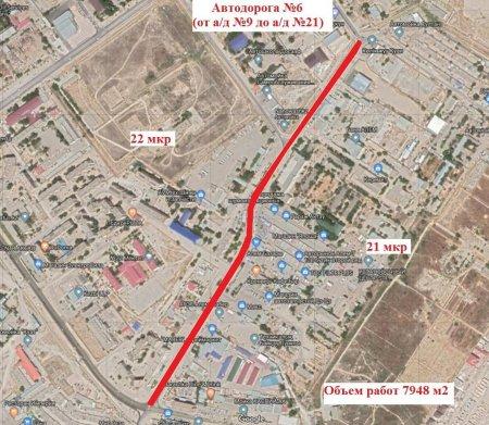 В Актау перекрыли участок дороги